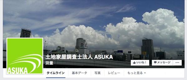 土地家屋調査士法人アスカのフェイスブックページ